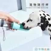 寵物隨行水杯狗狗外出便攜式水壺喝水器戶外用品飲水器帶濾芯【千尋之旅】