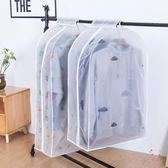 衣物防塵罩加厚PEVA 立體防塵罩大衣西服套衣物收納透明防塵套整理袋1 件免運