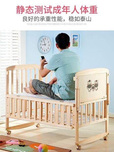 嬰兒床 嬰兒床實木無漆多功能寶寶床bb小搖籃床新生兒童拼接大床0-15個月推薦