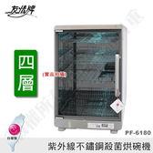 豬頭電器(^OO^) - 友情牌 119公升 四層紫外線烘碗機【PF-6180】