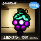 山崎LED水果造型小夜燈 SK-002W...