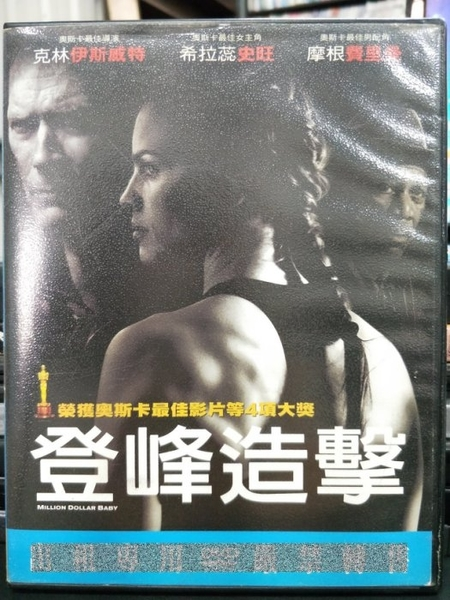 挖寶二手片-E22-002-正版DVD-電影【登峰造擊】-克林伊斯威特 希拉蕊史旺 摩根費里曼(直購價)