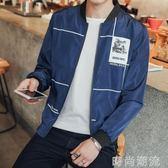 外套青年韓版薄款夾克男士個性修身上衣潮男帥氣褂子春夏季棒球服外套 時尚潮流