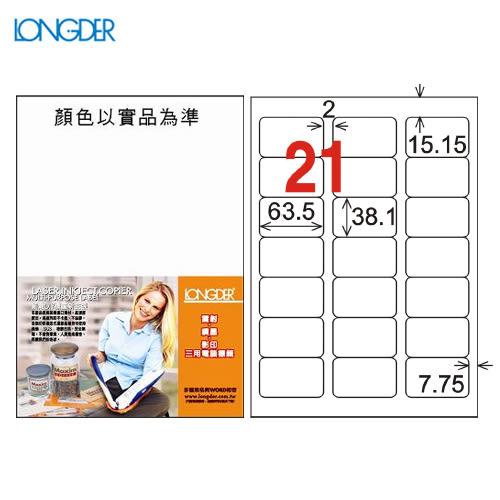 【量販2盒】龍德 A4三用電腦標籤(雷射/噴墨/影印) LD-817-W-A(白)  21格(105張/盒)列印標籤/信封/貼紙