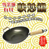 金德恩 台灣製造 單耳握柄精緻炒鍋 30公分件