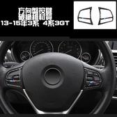 BMW 方向盤按鍵裝飾貼 碳纖維 3系列 4系列 3GT F30 F31 F34 F32 F33 F36 A0484