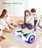 平衡車領騰智慧電動雙輪自平衡車成年兒童8-12代步車學生成人兩輪平行車 YXS 快速出貨