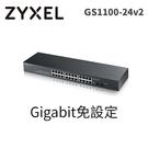ZyXEL 合勤 GS1100-24v2 24埠 極速 Gigabit 免設定交換器