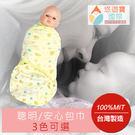 【悠遊寶國際-MIT手作的溫暖】台灣精製-聰明/安心包巾(溫暖黃)