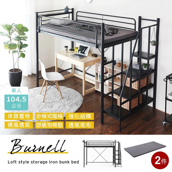 伯奈爾工業風單人雙層鐵床架二件組(床架+墊)高173.5cm/DIY自行組裝/H&D東稻家居