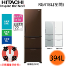 【HITACHI日立】394L 變頻三門琉璃冰箱 RG41BL (左開) 免運費+送基本安裝