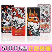Kiss Hello Kitty 5000mAh 行動電源 (單顆) 隨機出色 (情人節禮物 推薦)