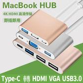 蘋果筆記本Type-C轉換器USB 3.0轉接頭MacBook 充電 視頻轉接 Type C轉VGA Type-C 轉HDMI