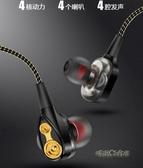 影巨人四核雙動圈耳機D4重低音炮Type-c入耳式耳塞K歌HiFi手機通用男女有線麥「時尚彩虹屋」