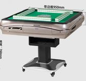 麻將桌雀幫全自動折疊餐桌兩用電動麻將桌靜音家用四口機USB機麻igo