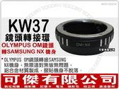 OLYMPUS OM 鏡頭轉 SAMSUNG NX 機身 鏡頭轉接環 KW37 周年慶特價 可傑