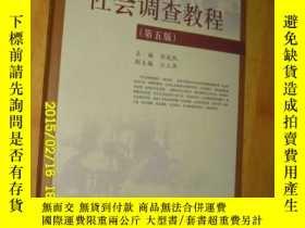 二手書博民逛書店社會調查教程罕見第五版5633 水延凱等編著 中國人民大學出版社