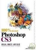 二手書博民逛書店 《100% 抓住你的 Photoshop CS3》 R2Y ISBN:9574425134│施威銘研究室