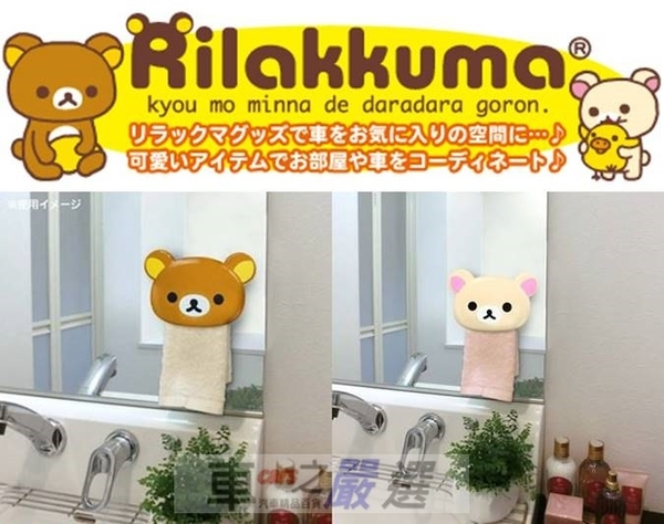 車之嚴選 cars_go 汽車用品【RK190】日本Rilakkuma 拉拉熊/懶妹造型 吸盤式毛巾掛吊架 廚房/浴室用