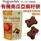 ◆MIX米克斯◆Organicfuls露西奶奶的果園.有機南瓜亞麻籽餅乾4oz,95% USDA 有機認證