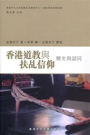 香港道教與扶乩信仰:歷史與認同