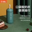 隨行優酪乳杯多功能全自動迷你小型網紅新品一人食便攜優酪乳機 【母親節禮物】