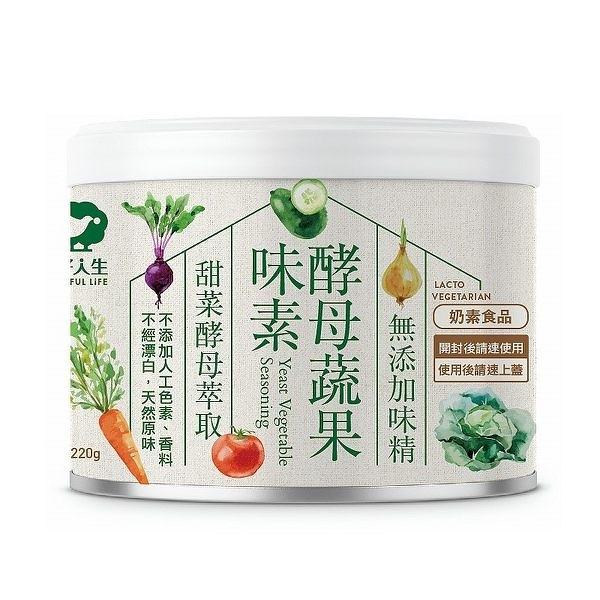 美好人生 酵母蔬果味素(220公克/罐)一罐 甜菜酵母萃取 無添加味精 天然原味