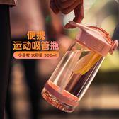 吸管杯吸管杯成人創意潮流塑料運動健身水杯便攜女防摔韓版隨手杯