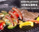 燒烤工具燒烤簽子不銹鋼U型木柄燒烤叉