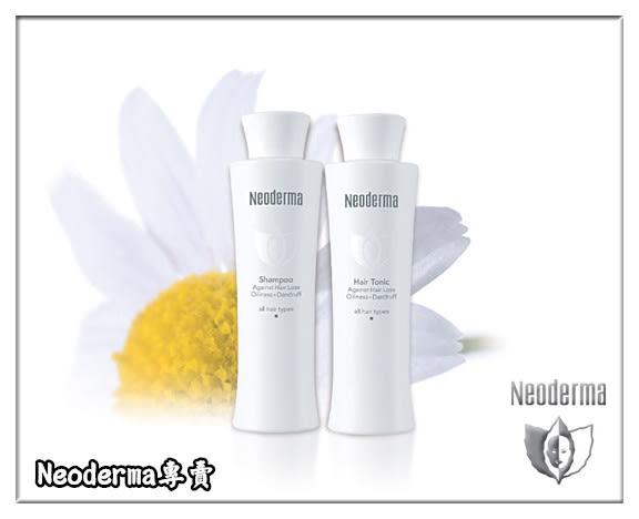 **Neoderma專賣** 歐洲原裝進口Neoderma 落髮和油性/頭皮屑髮質的救星...洗髮精+護髮素一組,優惠中