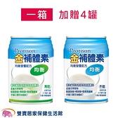 【贈4罐再贈好禮】營養品 金補體素均衡(清甜/不甜) 24瓶/箱