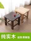 凳子 實木小凳子時尚創意板凳成人家用客廳坐凳矮凳木頭換鞋凳方凳兒童 現貨快出YJT