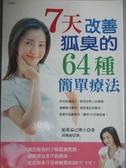 【書寶二手書T4/養生_JQR】7天改善狐臭的64種簡單療法_稻葉益己.高雅純