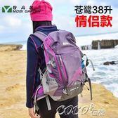 登山背包 登山包戶外雙肩背包男女旅行徒步包帶雨罩 38L蒼鷺MB112002 coco衣巷