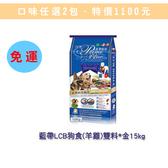 藍帶LCB狗食(羊雞)雙料_金15kg