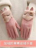 手套女冬季加絨加厚保暖戶外騎車手套冬天韓版可愛學生麂皮絨觸屏 喵小姐
