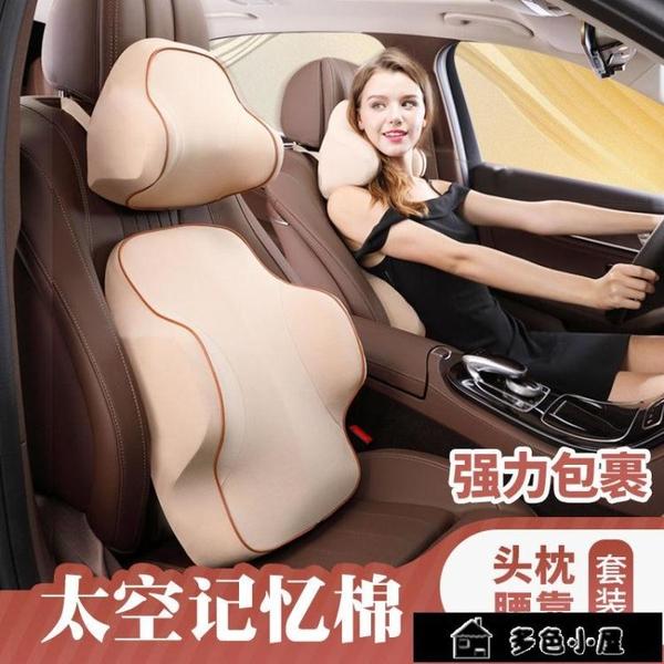 護腰靠墊 汽車頭枕腰靠車載座椅靠枕腰枕記憶棉頸椎護頸枕車用四季內飾用品