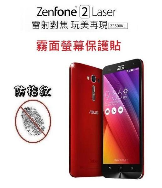 ASUS Zenfone 2 Laser ZE500KL 5吋 螢幕保護貼 霧面 保護貼 防指紋 免包膜了【采昇通訊】