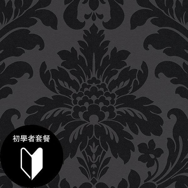 黑色大馬士革圖紋 rasch(德國壁紙) 2020 /525458+施工道具套餐