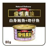 【力奇】愛情貴族貓罐(鮪+吻仔魚)80g-24元/罐 可超取(C102A02)