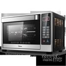 電烤箱 美的自動烘焙電烤箱家用電子智慧蛋糕大容量T4-L326FHM 衣櫥秘密