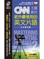 二手書《CNN主播教你 老外最常用的英文片語-生活實用篇【附朗讀MP3光碟】》 R2Y 9866051528