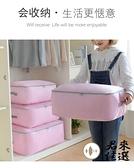 杯子收納袋防潮衣物棉被整理袋裝衣服的打包袋子【君來佳選】