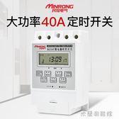 220V定時器 時控開關定時器 大功率40A電機水泵路燈定時開關繼電器 220v 米蘭潮鞋館