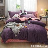 珊瑚絨四件套冬季加厚保暖雙面絨純色法萊絨床笠毛絨被套床上用品 igo漾美眉韓衣