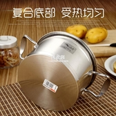 天科不銹鋼雙耳鍋湯鍋家用復底加厚鍋具燃氣爐電磁爐火鍋鍋(快速出貨)