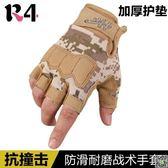 R4特種兵男士運動健身訓練半指手套戶外騎行格斗戰術防滑耐磨手套 玩趣3C