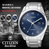 【5年延長保固】CITIZEN BM7320-87L 光動能男錶