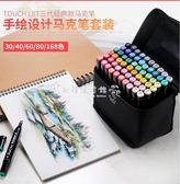 開學禮物  油性馬克筆40色學生用手繪設計套裝水彩筆膚色動漫專用彩色馬克筆 『歐韓流行館』