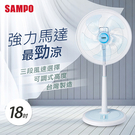 『SAMPO』聲寶 18吋3段速機械式立扇 SK-FA18 **免運費**